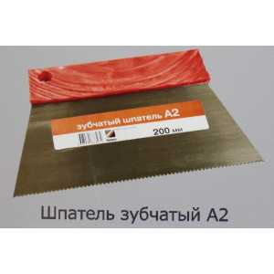 Шпатель зубчатый для нанесения клея Homa А2