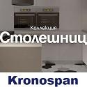Столешницы Kronospan